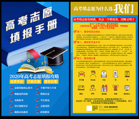 高考志愿填报手册宣传单