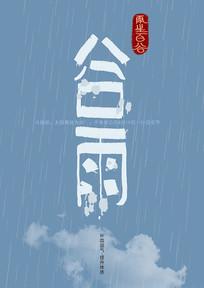 谷雨原创古风字体设计
