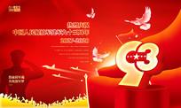 红色八一建军节建军93周年背景板