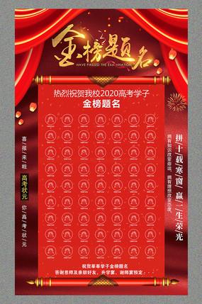 红色喜庆高考喜报金榜题名海报设计