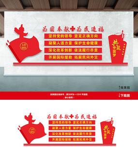 红十字会党建墙文化墙