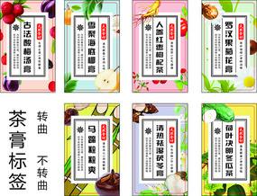 花茶膏标签设计