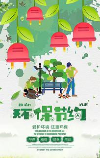 环保节约海报设计