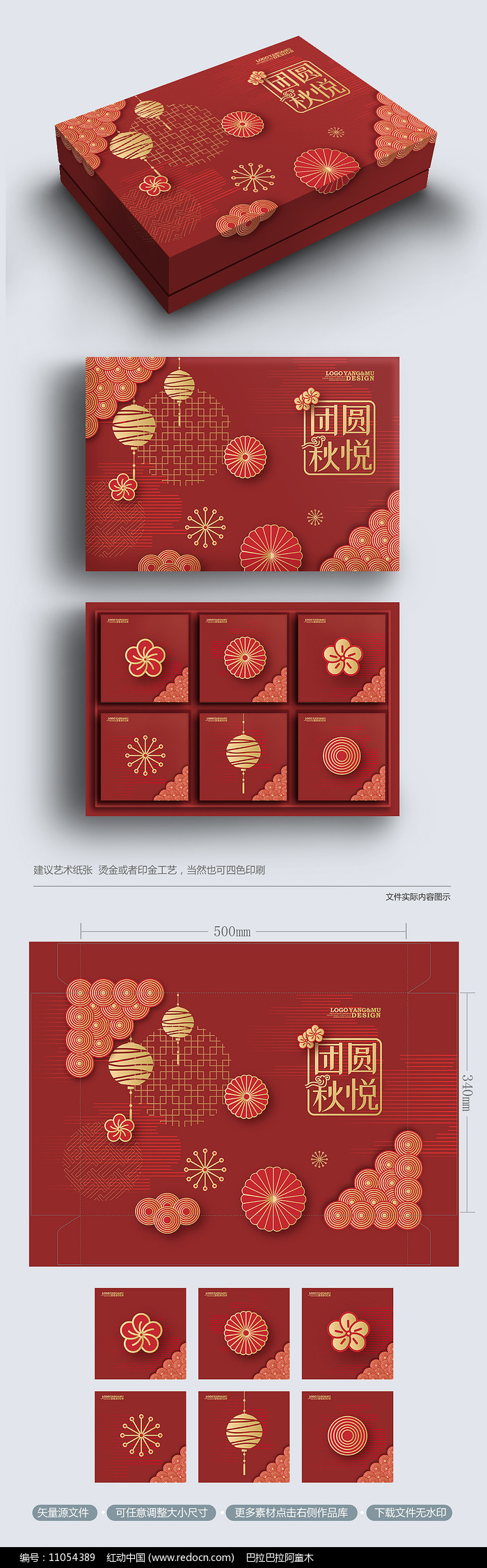 简洁高端中秋月饼包装礼盒图片