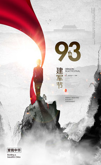 建军93周年中国风海报