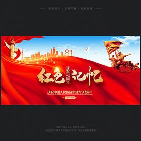 建军节93周年庆宣传海报