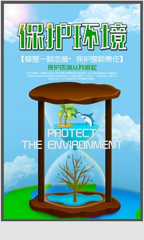 简约保护环境公益海报