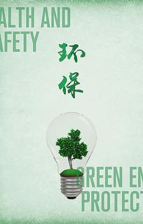 简约环保海报设计