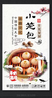经典蟹黄汤包创意海报