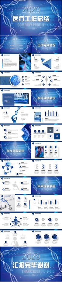 基因片头生物工程医疗行业工作总结PPT