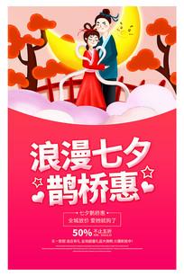 浪漫七夕鹊桥惠广告海报
