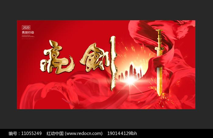 亮剑宣传海报设计图片