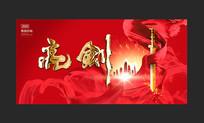 亮剑宣传海报设计