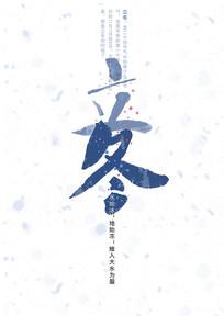 立冬字体设计素材