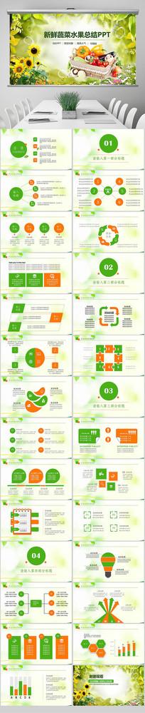 绿色有机蔬菜种植食品农业生产PPT