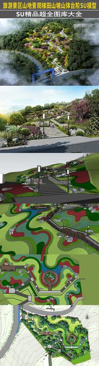 旅游景区山地景观梯田山坡山体台阶SU模型
