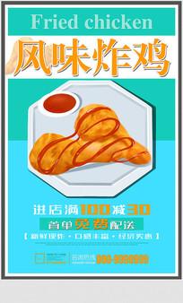 清新风味炸鸡促销海报