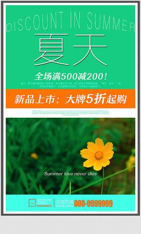 清新夏天促销海报