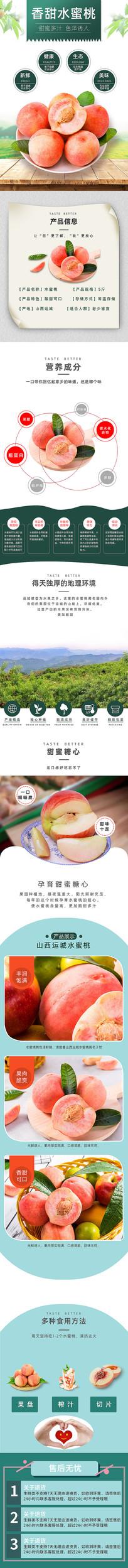 日常通用清新简约水果水蜜桃详情页