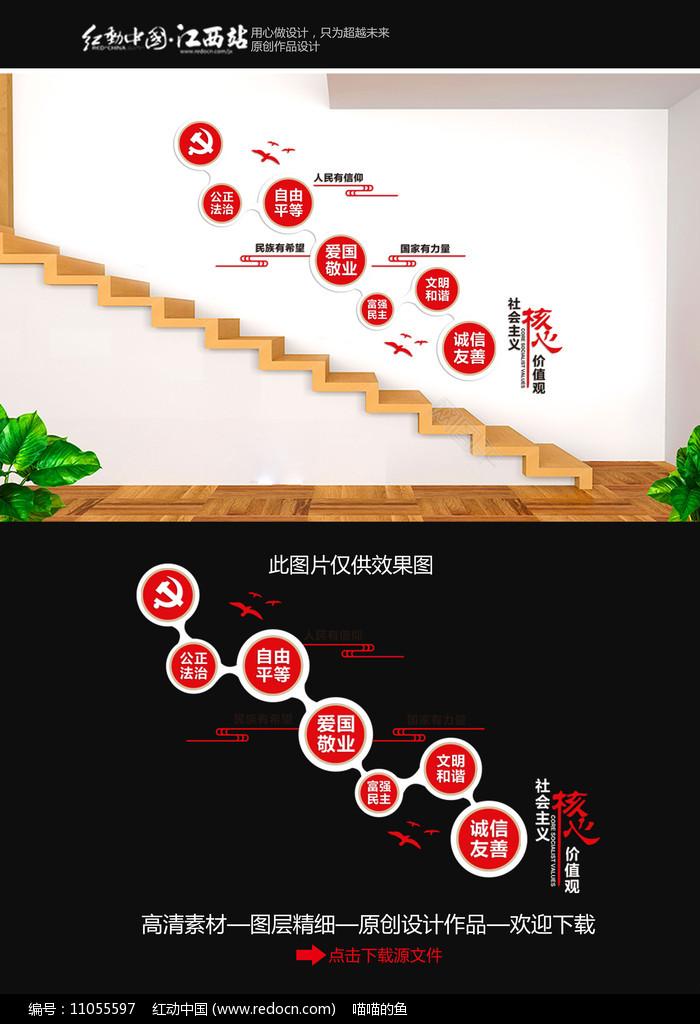 社会主义核心价值观楼梯文化墙图片