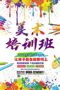 水彩大气少儿美术培训班招生海报模板
