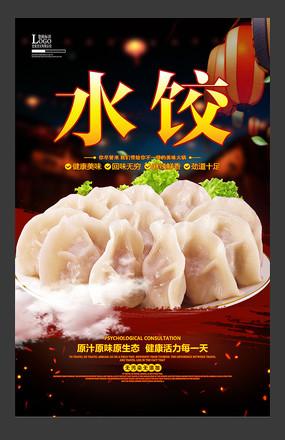 水饺饺子宣传海报设计