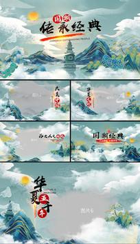 水墨国潮中国风图文展示片头AE模板
