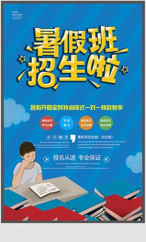 暑假班宣传海报