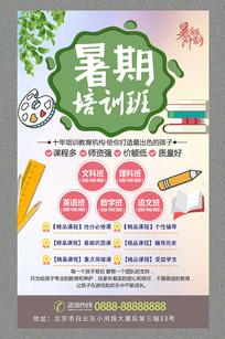 暑假教育培训班补习班宣传招生海报