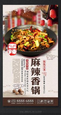 特色私房菜麻辣香锅海报设计