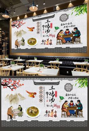 土鸡汤背景墙