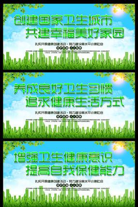 文明城市保护环境展板