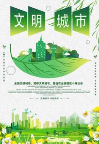 文明城市绿色唯美海报模板