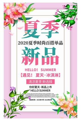 夏季新品促销广告海报