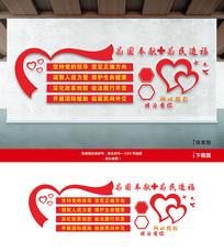 义工红十字会文化墙设计