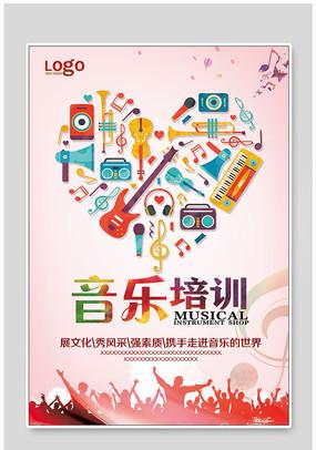 音乐培训招生宣传海报