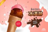 原创雪糕冰淇淋广告海报