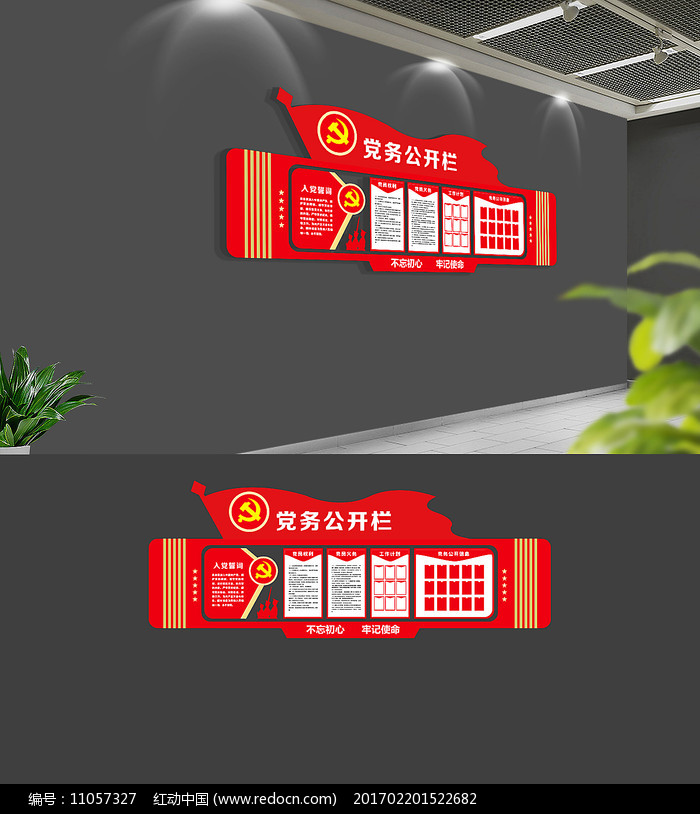3D社区党务公开栏党建文化墙图片
