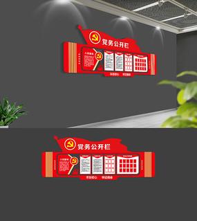 3D社区党务公开栏党建文化墙