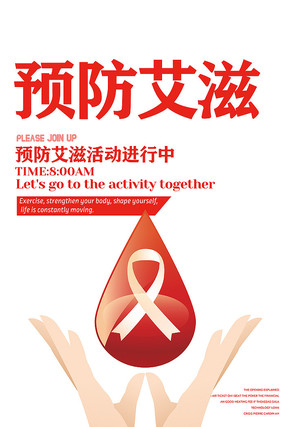 艾滋活动海报