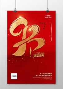 八一建军节93周年宣传海报设计
