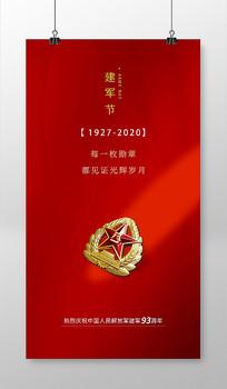 八一建军节宣传图片海报设计