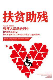 残疾人活动海报