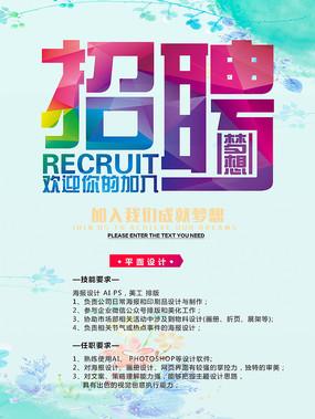 创新招聘设计海报设计