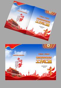 党建工作汇报宣传手册封面