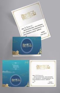 高档中国风会议邀请函设计