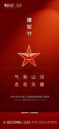 红色八一建军节海报
