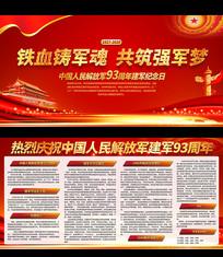 红色大气建军93周年八一建军节宣传栏