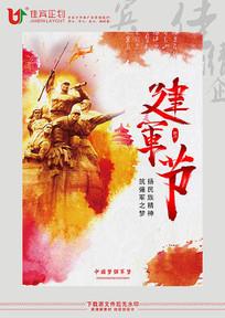建军节主题宣传海报