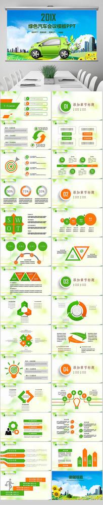 绿色低碳环保新能源汽车绿色出行PPT